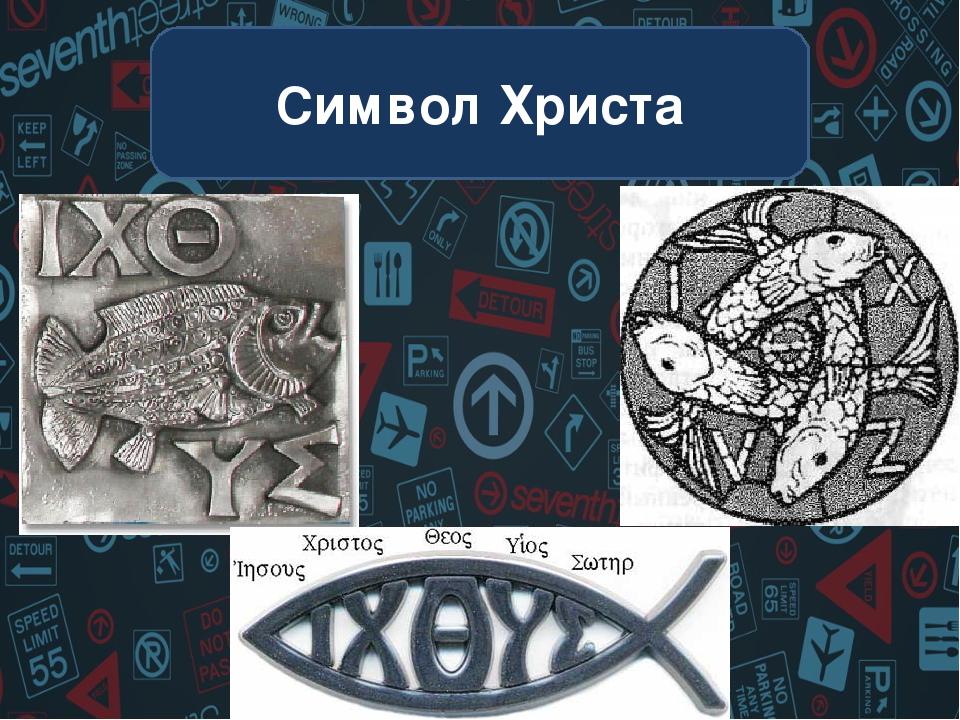 Символ Христа