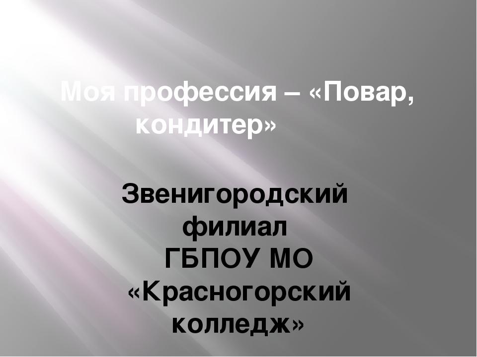 Моя профессия – «Повар, кондитер» Звенигородский филиал ГБПОУ МО «Красногорск...