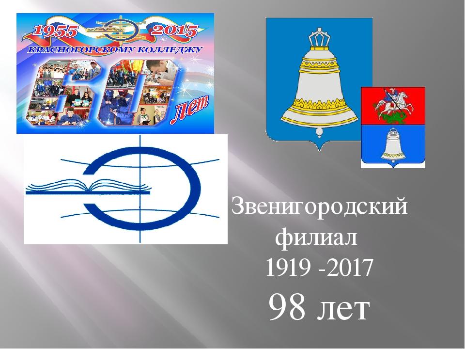 Звенигородский филиал 1919 -2017 98 лет