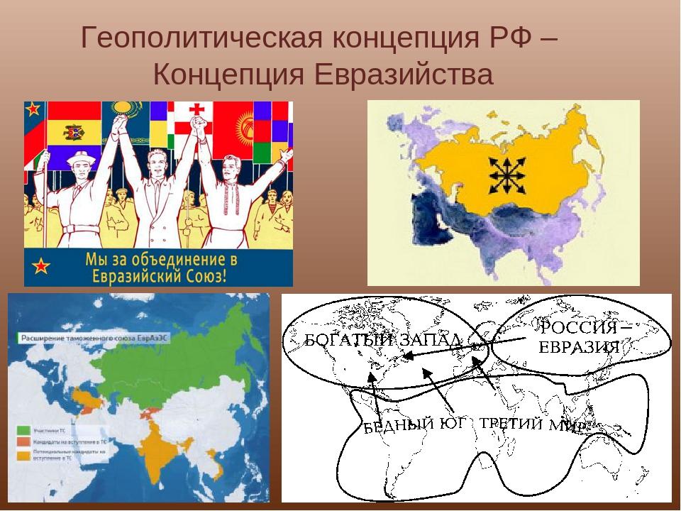 концепция шпаргалка геополитическая евразийства