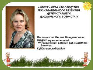 Васешенкова Оксана Владимировна       Васешенкова Оксана Владимировна