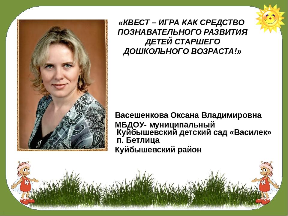 Васешенкова Оксана Владимировна       Васешенкова Оксана Владимировна...