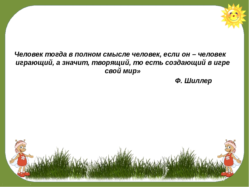 «Человек тогда в полном смысле человек, если он – человек играющий, а значит,...