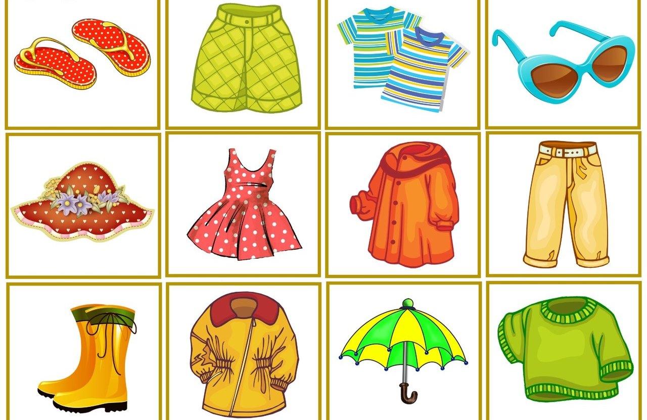 Февраля, картинки для детей зимняя одежда и обувь