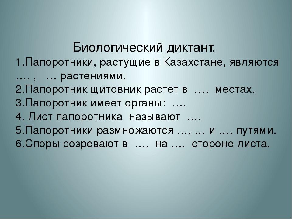 Биологический диктант. 1.Папоротники, растущие в Казахстане, являются …. , …...