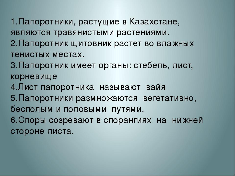 1.Папоротники, растущие в Казахстане, являются травянистыми растениями. 2.Пап...