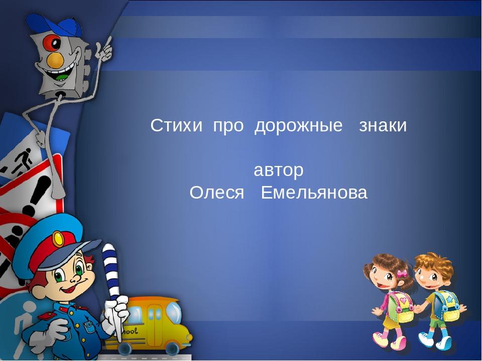 Стихи про дорожные знаки автор Олеся Емельянова