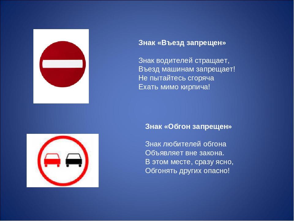 Знак «Въезд запрещен» Знак водителей стращает, Въезд машинам запрещает! Не пы...