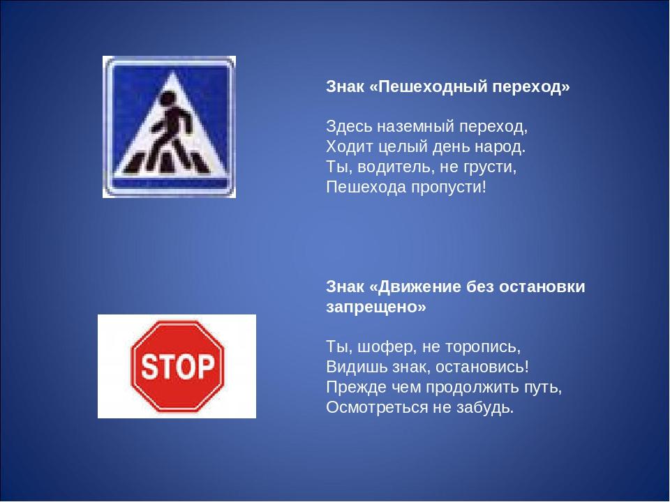 Знак «Пешеходный переход» Здесь наземный переход, Ходит целый день народ. Ты,...