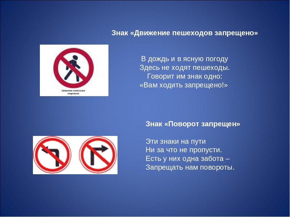 Знак «Движение пешеходов запрещено» В дождь и в ясную погоду Здесь не ходят п...