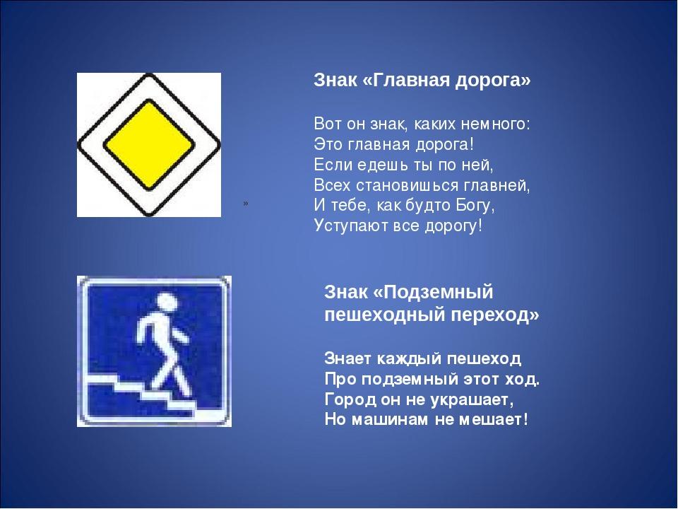 Знак «Главная дорога» Вот он знак, каких немного: Это главная дорога! Если е...