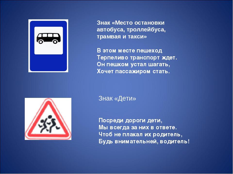 Знак «Место остановки автобуса, троллейбуса, трамвая и такси» В этом месте п...