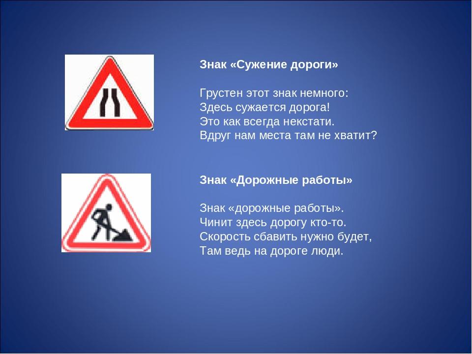Знак «Сужение дороги» Грустен этот знак немного: Здесь сужается дорога! Это к...
