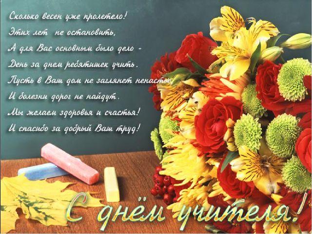Поздравление с 1 сентября учителям ветеранам
