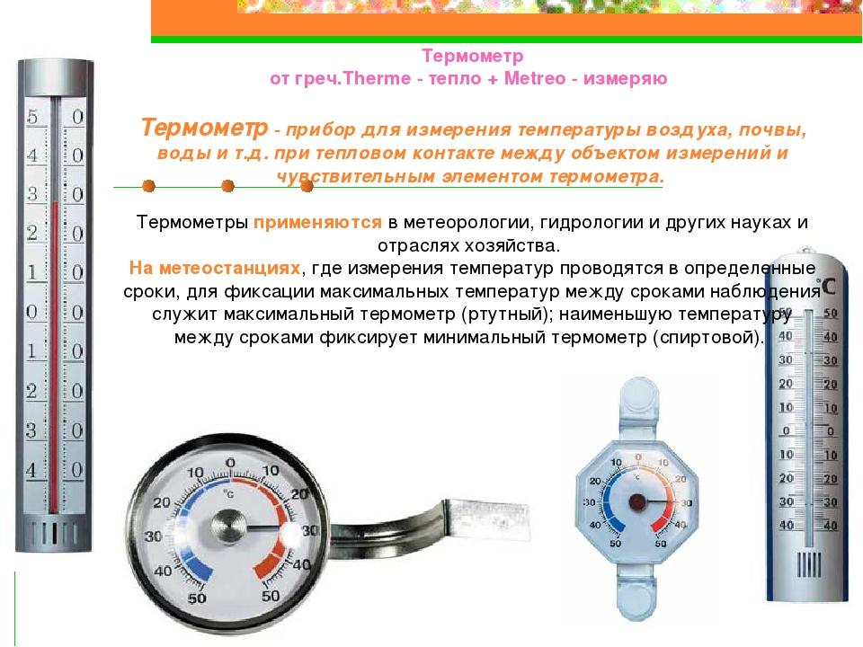 статье можно ли измерить температуру воды электронным градусником страницу пользователя, чтобы