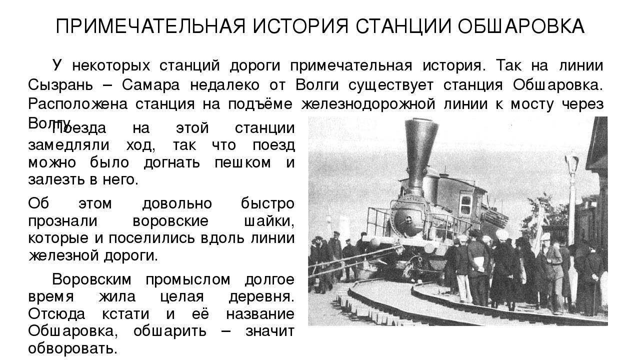 те, первые железные дороги в россии при каком царе вконтакте создал страницу