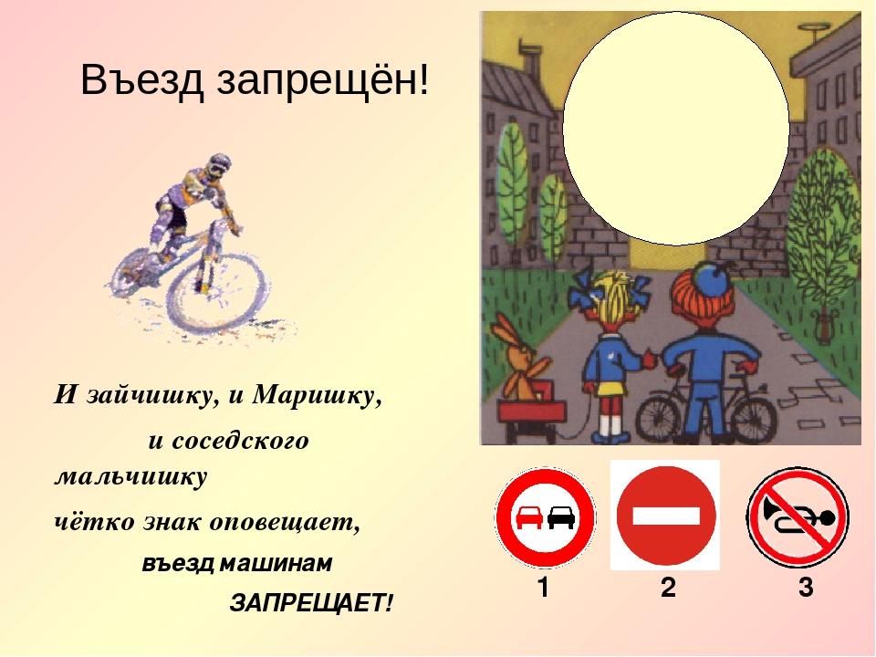 И зайчишку, и Маришку, и соседского мальчишку чётко знак оповещает, въезд маш...