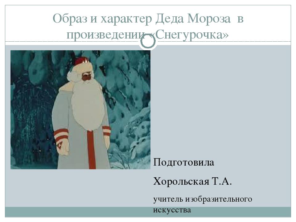 Образ и характер Деда Мороза в произведении «Снегурочка» Подготовила Хорольск...