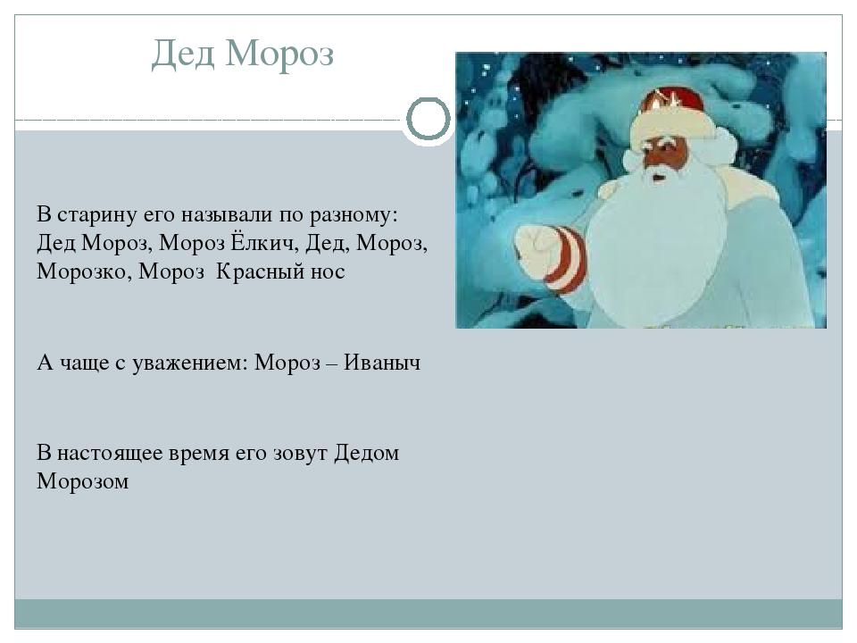 Дед Мороз В старину его называли по разному: Дед Мороз, Мороз Ёлкич, Дед, Мор...
