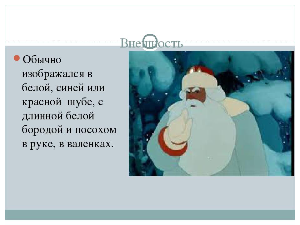 Внешность Обычно изображался в белой, синей или красной шубе, с длинной бело...