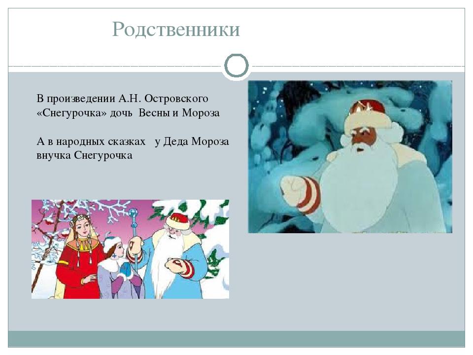 Родственники В произведении А.Н. Островского «Снегурочка» дочь Весны и Мороза...