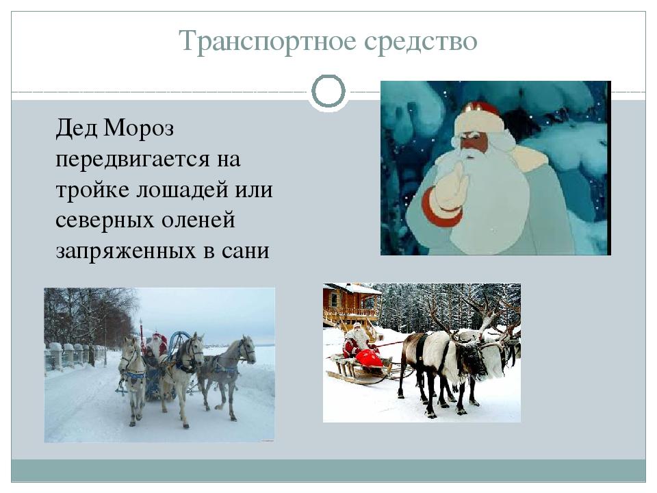 Транспортное средство Дед Мороз передвигается на тройке лошадей или северных...