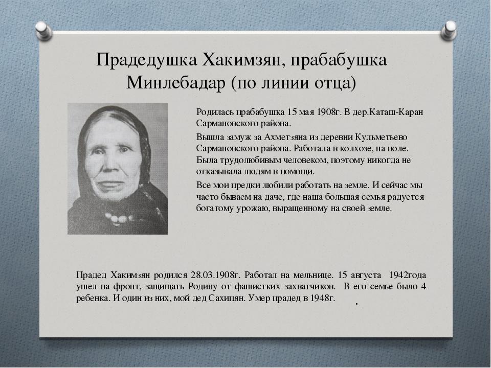 Прадедушка Хакимзян, прабабушка Минлебадар (по линии отца)  Родилась...
