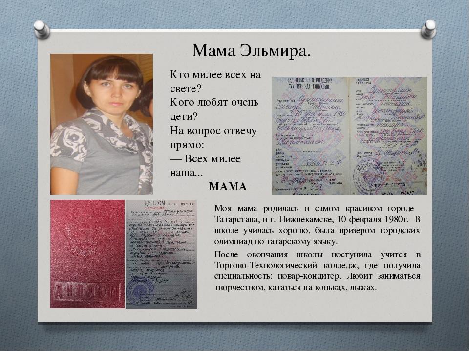 Мама Эльмира.  Моя мама родилась в самом красивом городе Татарстана, в...