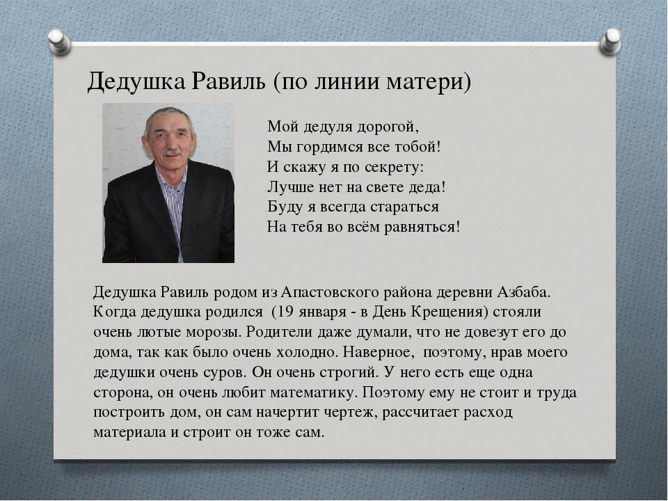 Дедушка Равиль (по линии матери)   Дедушка Равиль родом из Апастовск...