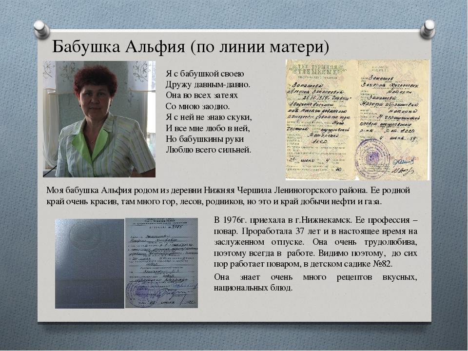 Бабушка Альфия (по линии матери)  В 1976г. приехала в г.Нижнекамск. Е...