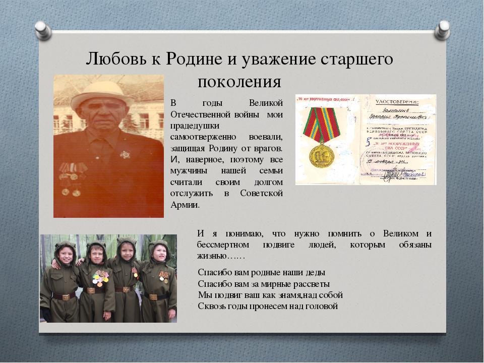Любовь к Родине и уважение старшего поколения  В годы Великой Отечест...