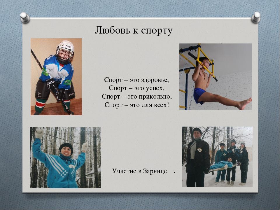 Любовь к спорту Спорт – это здоровье, Спорт – это успех, Спорт – это...