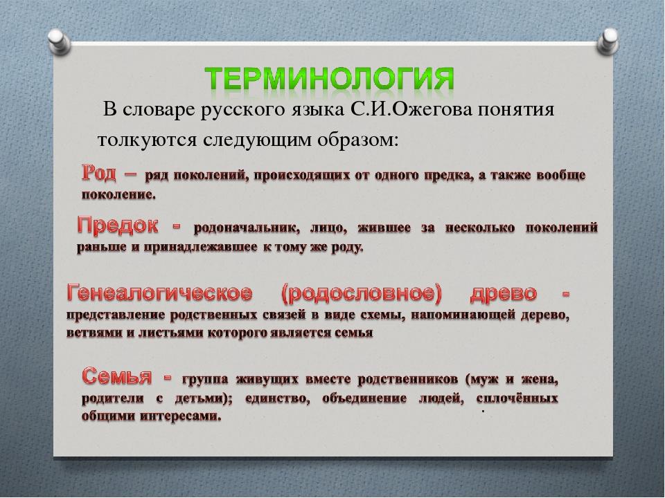 В словаре русского языка С.И.Ожегова понятия толкуются следующим образом:...