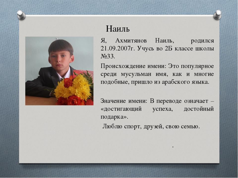 Наиль  Я, Ахмитянов Наиль, родился 21.09.2007г. Учусь во 2Б классе шк...