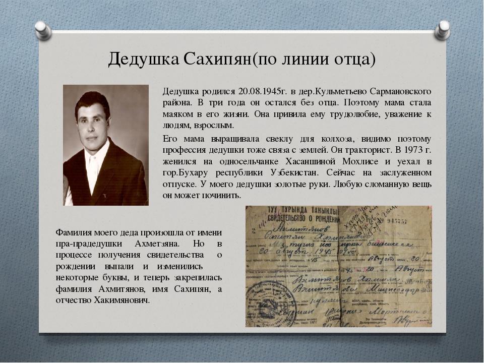 Дедушка Сахипян(по линии отца)  Дедушка родился 20.08.1945г. в дер.Ку...