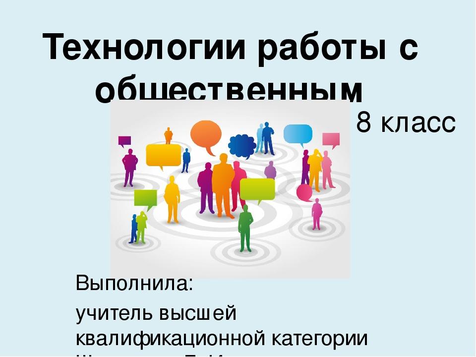 Модели работы с общественным мнением ищу моделей для работы