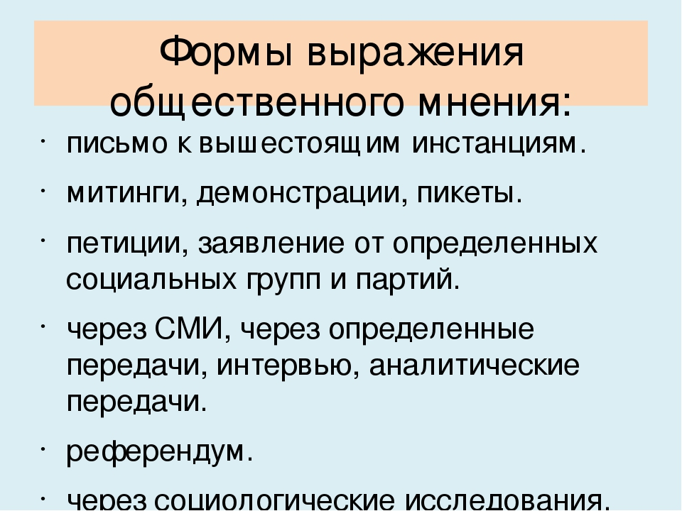 Моделей работы с общественным мнением работа в мвд в москве вакансии для девушек