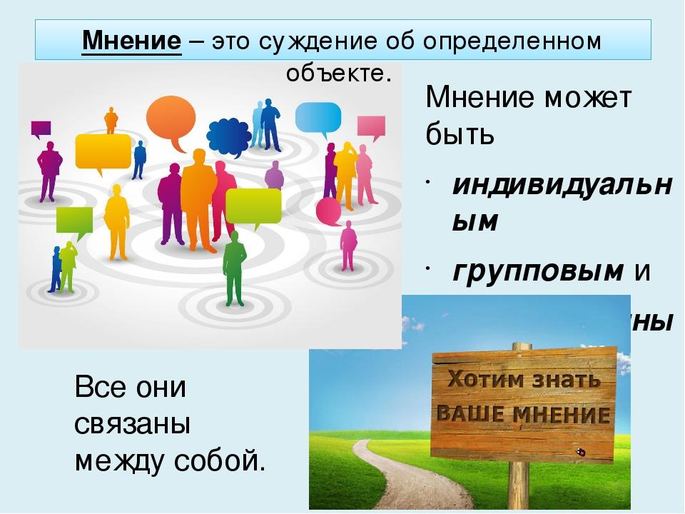 Модели работы с общественным мнением работа девушкам новосибирск телефон