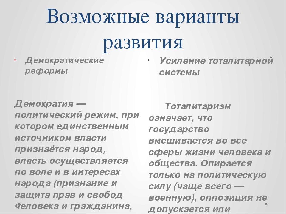 Возможные варианты развития Усиление тоталитарной системы Тоталитаризм означа...