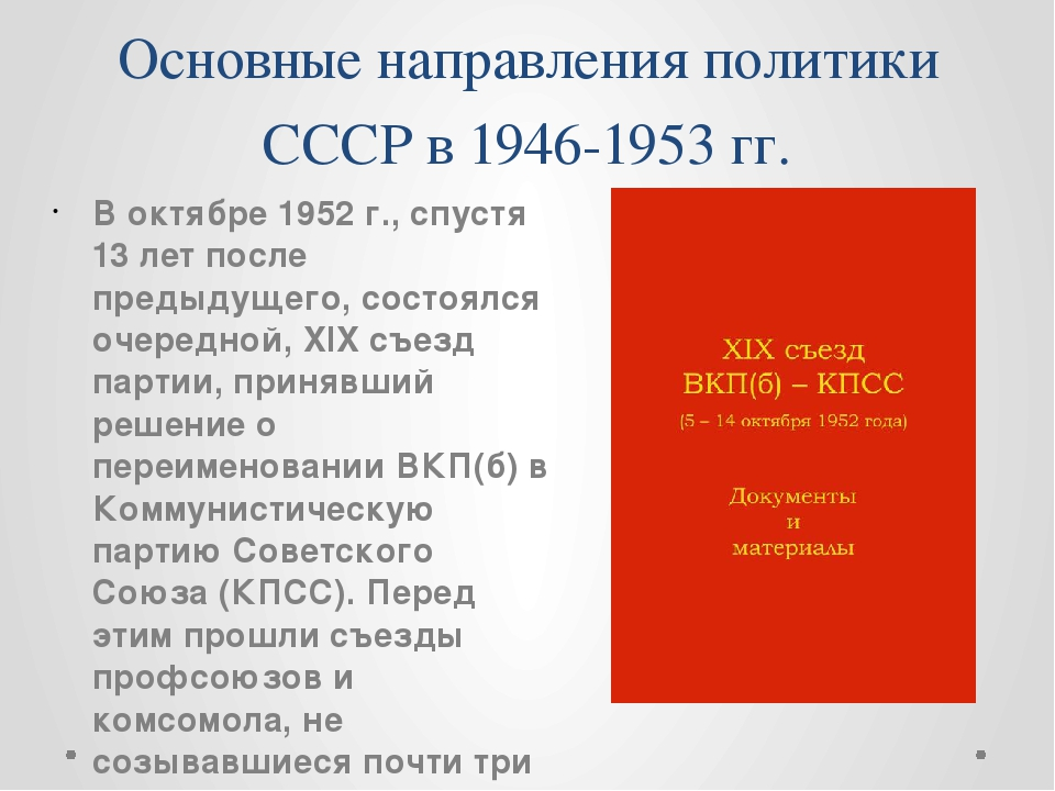 Основные направления политики СССР в 1946-1953 гг. В октябре 1952 г., спустя...