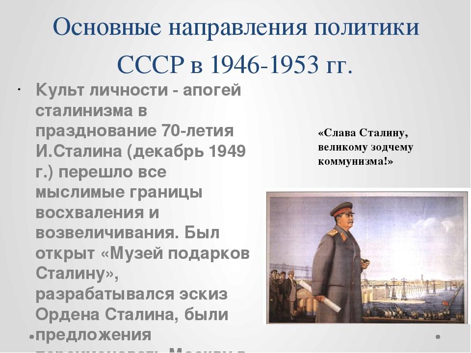 Основные направления политики СССР в 1946-1953 гг. Культ личности - апогей ст...