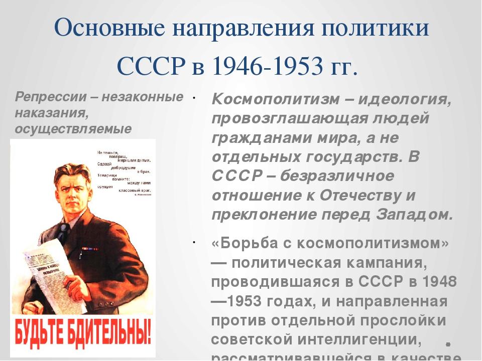 Основные направления политики СССР в 1946-1953 гг. Космополитизм – идеология,...
