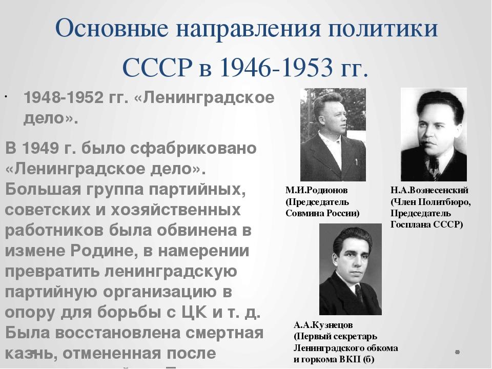 Основные направления политики СССР в 1946-1953 гг. 1948-1952 гг. «Ленинградск...