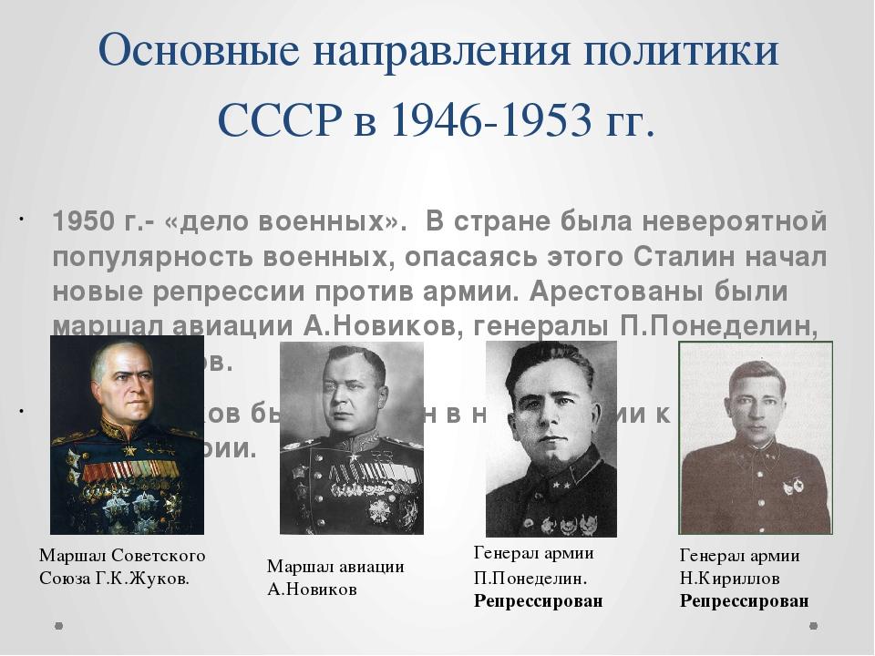 Основные направления политики СССР в 1946-1953 гг. 1950 г.- «дело военных». В...