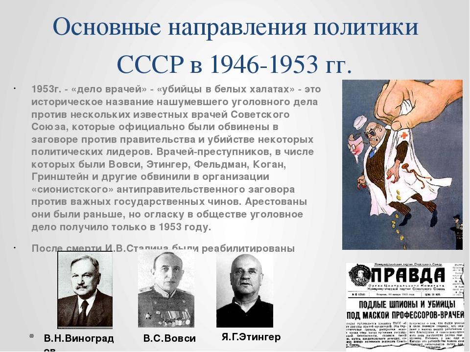 Основные направления политики СССР в 1946-1953 гг. 1953г. - «дело врачей» - «...