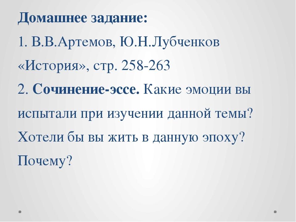 Домашнее задание: 1. В.В.Артемов, Ю.Н.Лубченков «История», стр. 258-263 2. Со...