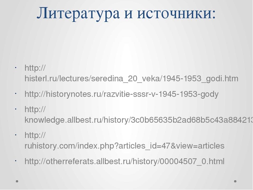 Литература и источники: http://histerl.ru/lectures/seredina_20_veka/1945-1953...