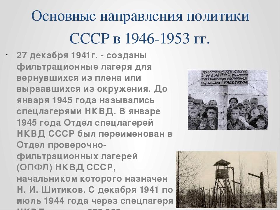 Основные направления политики СССР в 1946-1953 гг. 27 декабря 1941г. - создан...