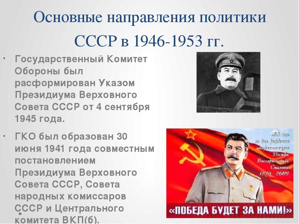 Основные направления политики СССР в 1946-1953 гг. Государственный Комитет Об...