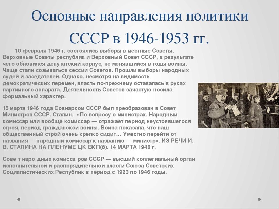 Основные направления политики СССР в 1946-1953 гг. 10 февраля 1946 г. состоял...